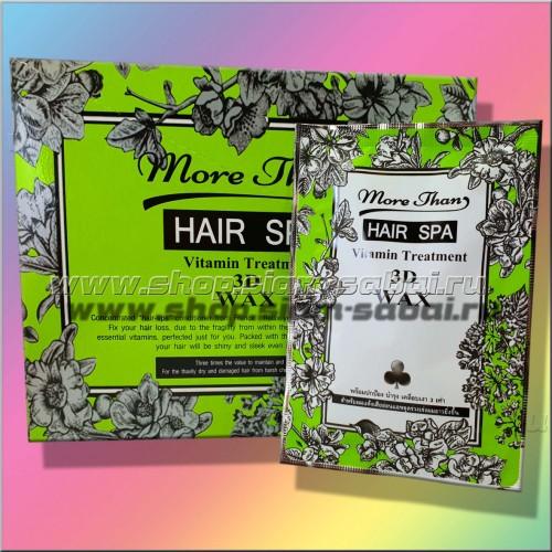 Лечение волос воском и витаминами за 1 минуту, тайская экспресс маска 3D Wax. Вес: 35.00  г
