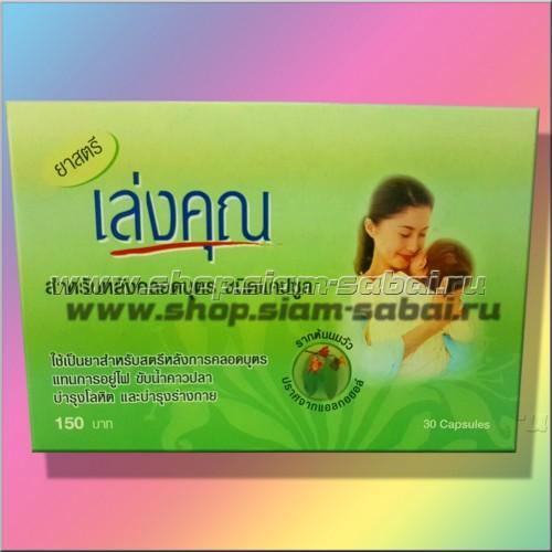 Капсулы для лечения женского бесплодия - 001239