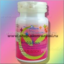 Блокатор калорий капсулы Car-B-Bock