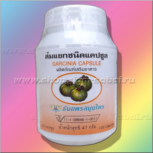 таблетки для похудения гарциния камбоджийская