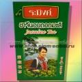 Тайский органический чай с натуральными цветами жасмина