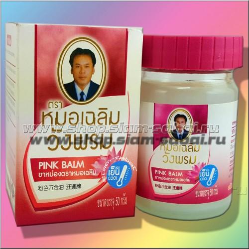 Тайский охлаждающий розовый бальзам Wang Prom 50 грамм. Вес: 160.00  г