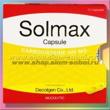 Муколитические капсулы Solmax от кашля