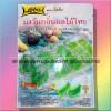 Мармелад из агар-агара с тайскими фруктами Lobo