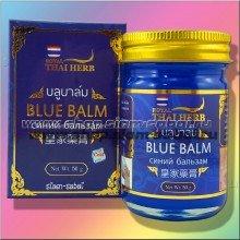Синий тайский бальзам против варикоза 50 грамм