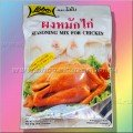 Смесь приправ для курицы по-тайски