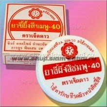 Крем Семь Звезд против аллергического отека, сыпи и инфекции на коже Seven Stars Pink Ointment 40
