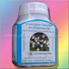 Тайские травяные капсулы для нормализации давления и снятия спазмов